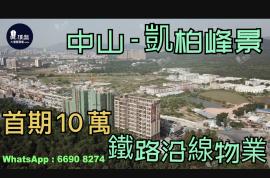 凱柏峰景_中山|首期10萬|鐵路沿線|香港銀行按揭 (實景航拍)