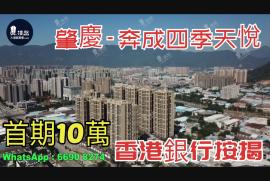 奔成四季天悅_肇慶|首期10萬|鐵路沿線|香港銀行按揭 (實景航拍)