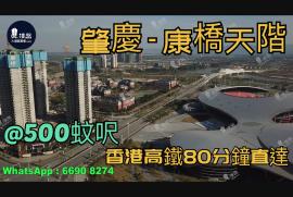 康橋天階_肇慶 首期10萬 香港高鐵80分鐘直達 香港銀行按揭 (實景航拍)