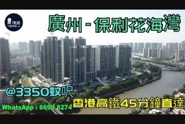 保利花海灣_廣州|@3350蚊呎|香港高鐵45分鐘直達|香港銀行按揭 (實景航拍)
