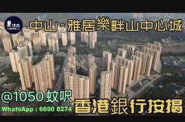 雅居樂畔山中心城_中山|@1050蚊呎|大型商場配套齊全|香港銀行按揭 (實景航拍)