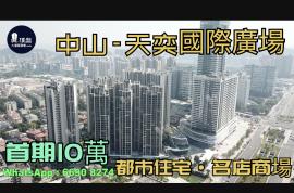 天奕國際廣場_中山 首期10萬 名店商場 酒店公寓 鐵路沿線 (實景航拍)