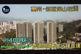 名巨伴山花園_惠州|@1480蚊呎|香港高鐵60分鐘直達|香港銀行按揭(實景航拍)