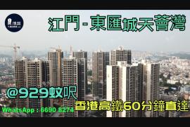 東匯城天薈灣_江門|@929蚊呎|香港高鐵直達|香港銀行按揭
