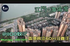 海倫灣_江門|@1100蚊呎|香港高鐵直達|香港銀行按揭
