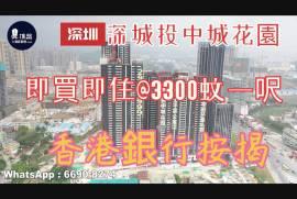 深城投中城花園_深圳|鐵路沿|香港銀行按揭 (實景航拍)