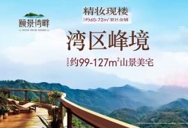 頤景灣畔_東莞 首期10萬 鐵路沿線 香港銀行按揭
