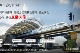 獅山時代領峰 香港高鐵1小時直達 地鐵物業 名校林立 (實景航拍)